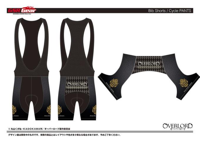 オーバーロード サイクルウェアシリーズ