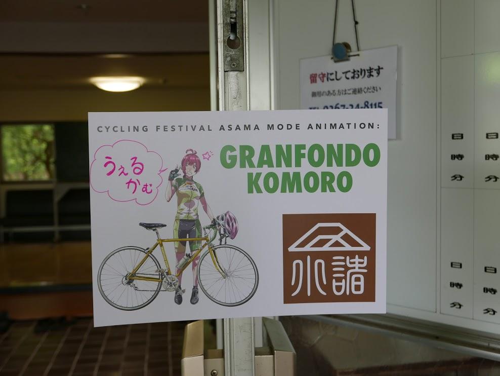 グランフォンドKOMORO 2018