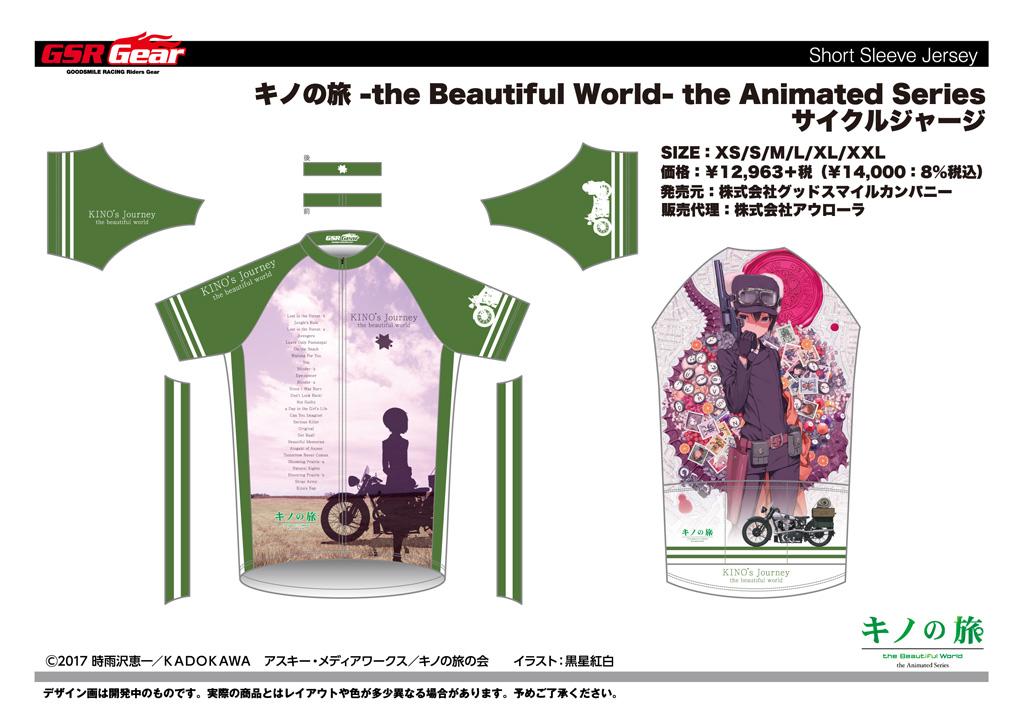 キノの旅 -the Beautiful World- the Animated Series サイクルジャージ