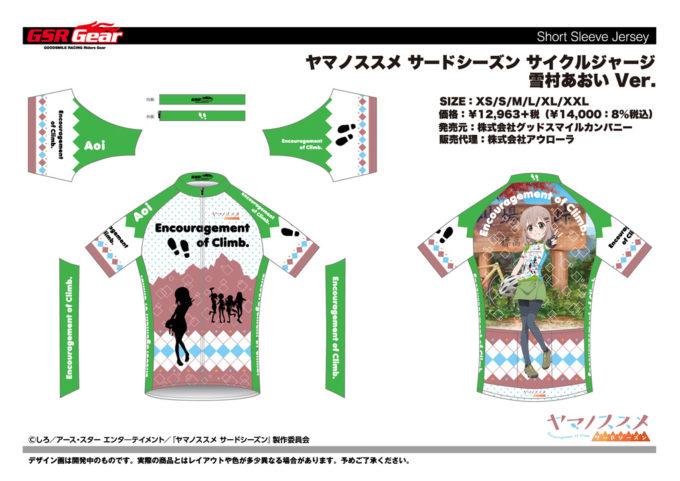ヤマノススメ サードシーズン サイクルジャージ 雪村あおい Ver.