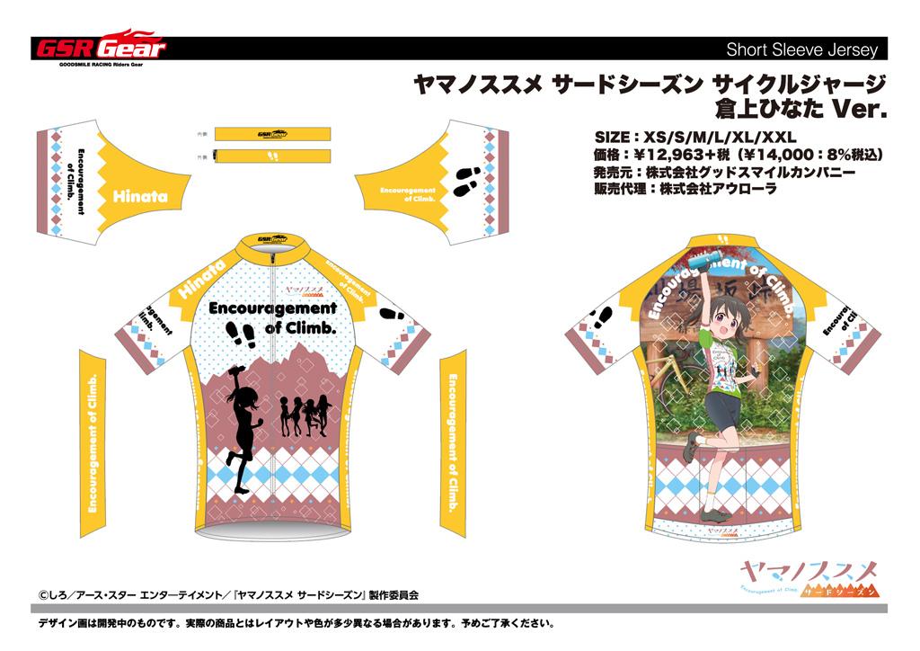 ヤマノススメ サードシーズン サイクルジャージ 倉上ひなた Ver.