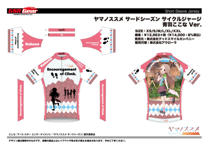 ヤマノススメ サードシーズン サイクルジャージ 青羽ここな Ver.
