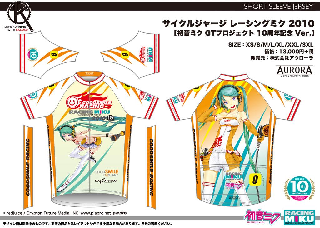 サイクルジャージ レーシングミク 2010 【初音ミクGTプロジェクト 10周年記念 Ver.】