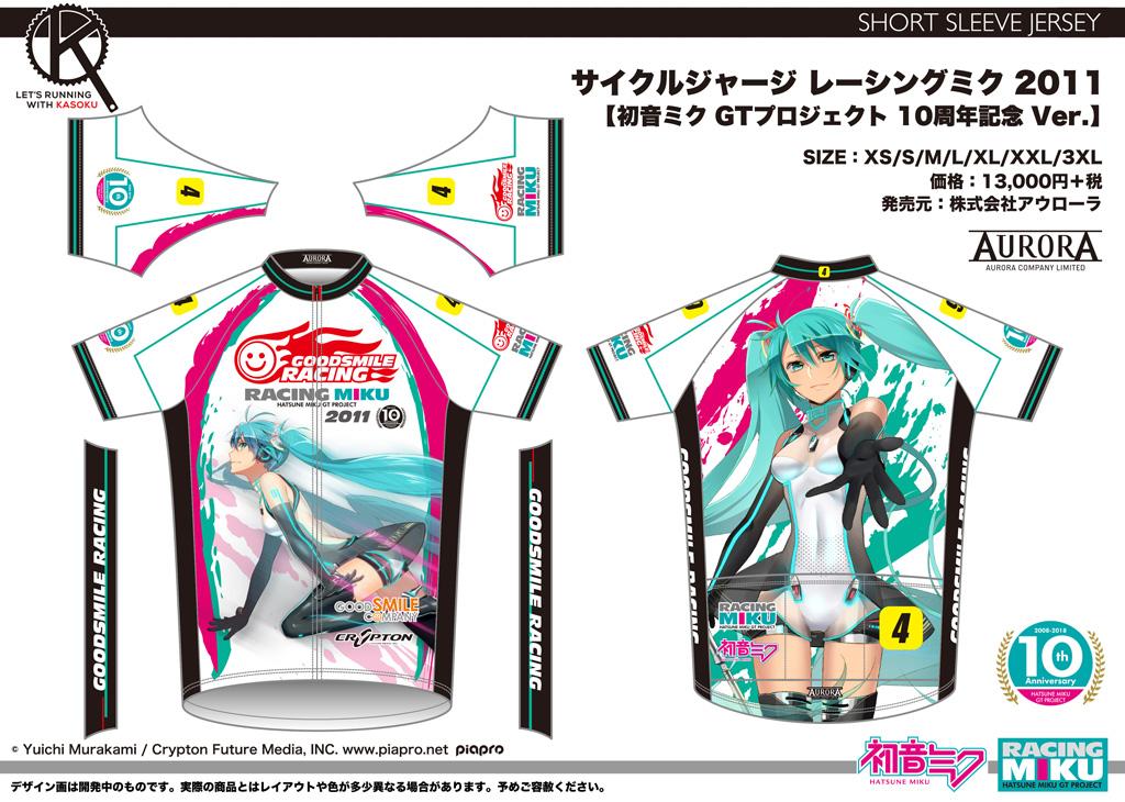 サイクルジャージ レーシングミク 2011 【初音ミク GTプロジェクト 10周年記念 Ver.】