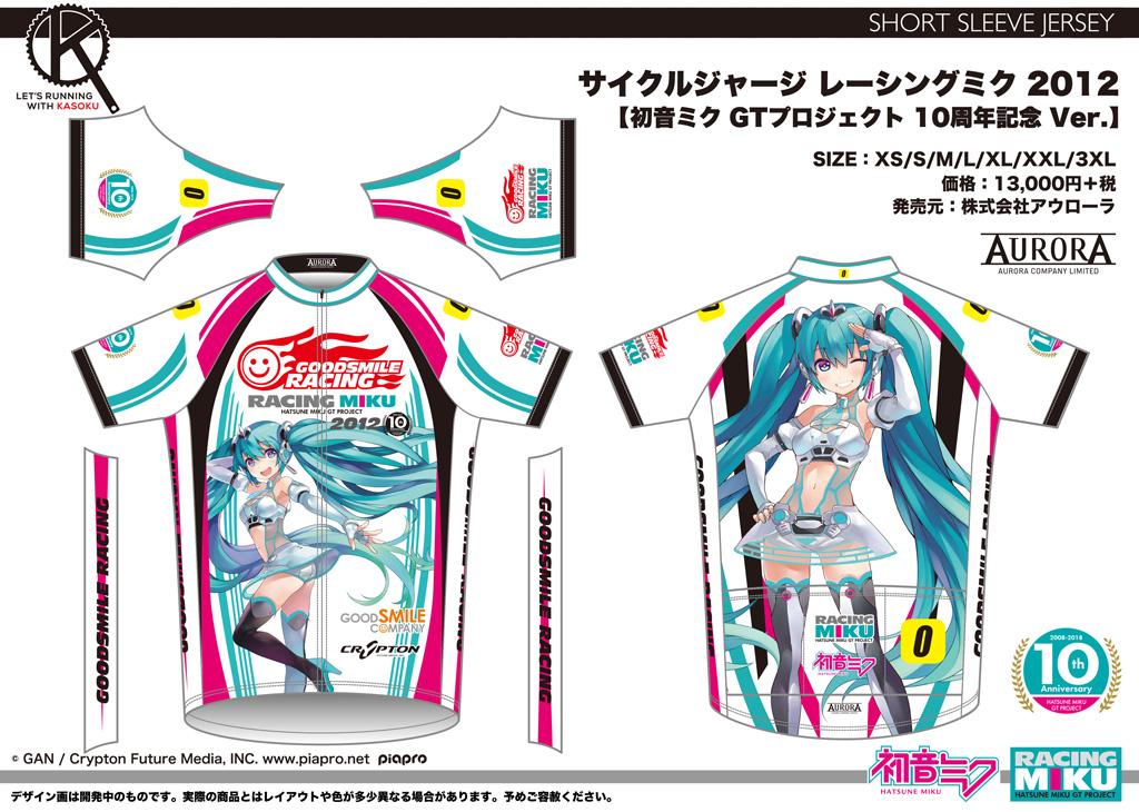 サイクルジャージ レーシングミク 2012 【初音ミク GTプロジェクト 10周年記念 Ver.】