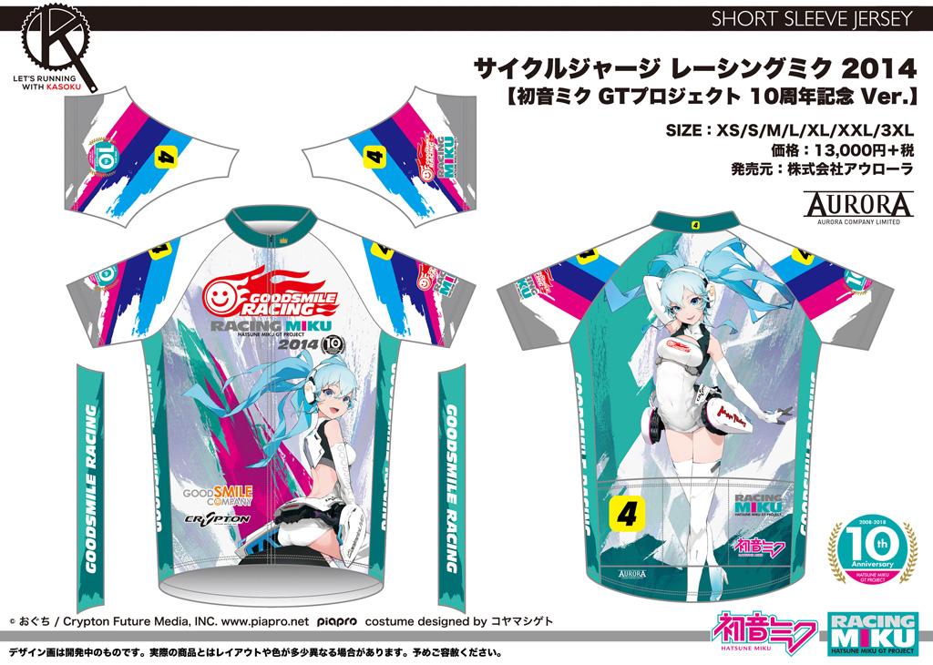 サイクルジャージ レーシングミク 2014 【初音ミク GTプロジェクト 10周年記念 Ver.】
