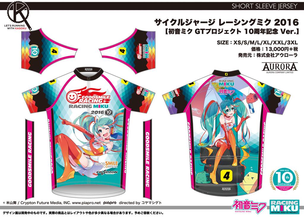 サイクルジャージ レーシングミク 2016 【初音ミク GTプロジェクト 10周年記念 Ver.】