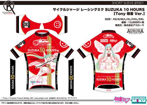 サイクルジャージ レーシングミク SUZUKA 10 HOURS 【Tony 晴着 Ver.】