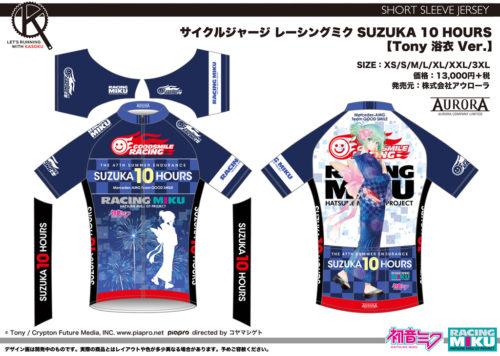 サイクルジャージ レーシングミク SUZUKA 10 HOURS 【Tony 浴衣 Ver.】