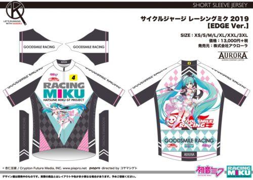 サイクルジャージ レーシングミク 2019 【EDGE Ver.】