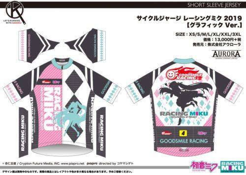 サイクルジャージ レーシングミク 2019 【グラフィック Ver.】