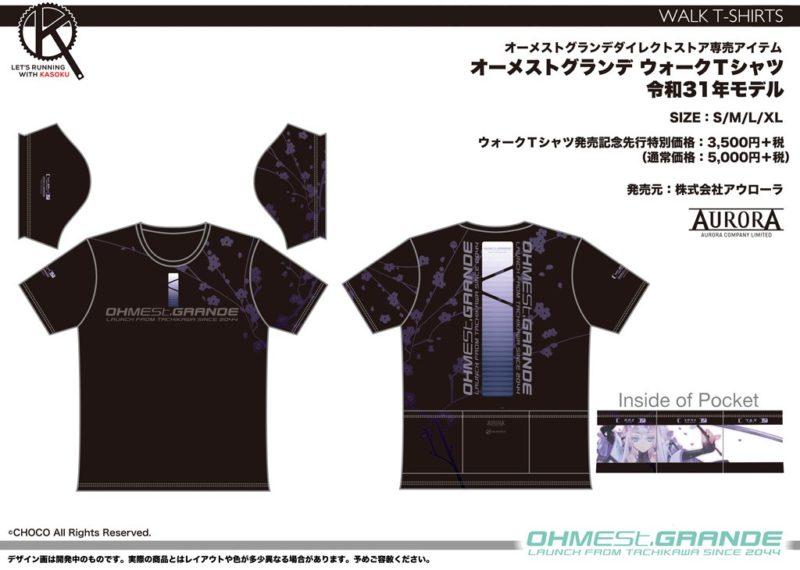 オーメストグランデ ウォークTシャツ令和31年モデル
