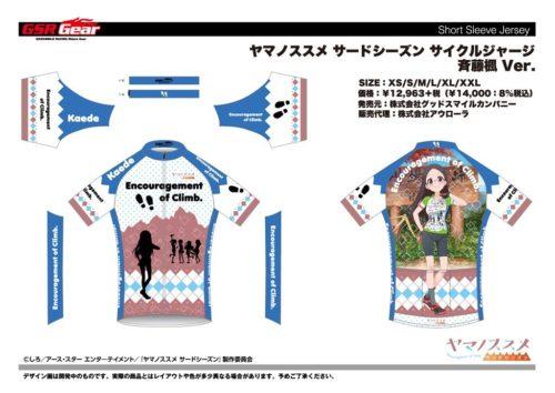 ヤマノススメ サードシーズン サイクルジャージ 斉藤楓 Ver.