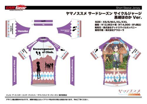 ヤマノススメ サードシーズン サイクルジャージ 黒崎ほのか Ver.