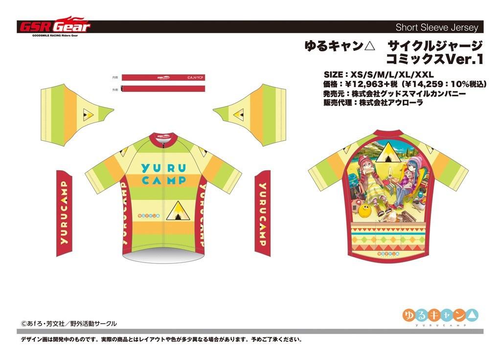 ゆるキャン△ サイクルジャージ コミックス Ver.1
