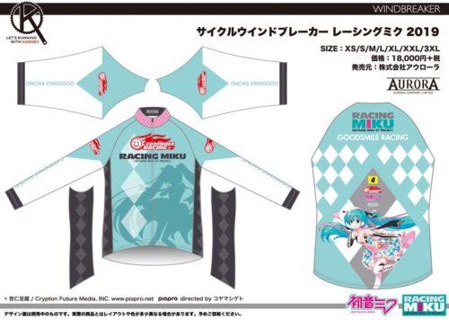 サイクルウインドブレーカー レーシングミク 2019 Ver.