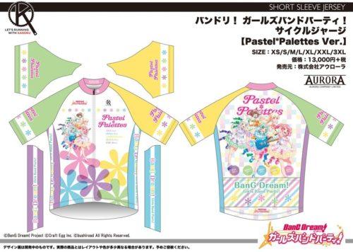 バンドリ! ガールズバンドパーティ! サイクルジャージ【Pastel*Palettes Ver.】
