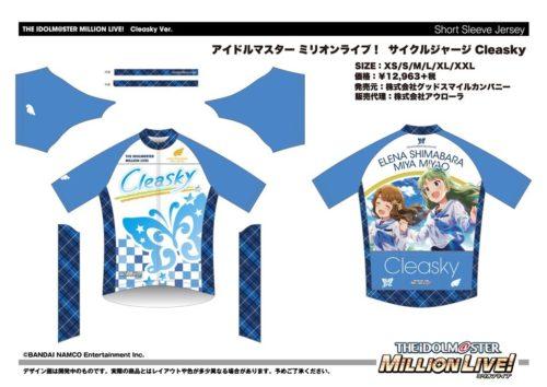 アイドルマスター ミリオンライブ! サイクルジャージ Cleasky:¥12,963+税